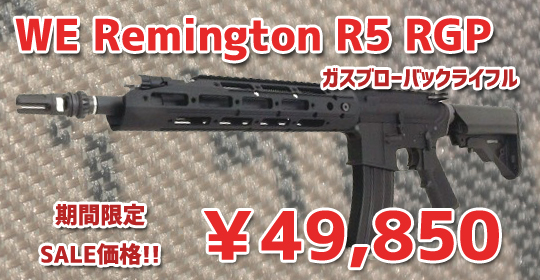 [WE] Remington R5 RGP BK