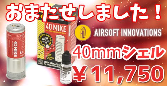 [Airsoft Innovations] 40 Mike Gas Powered Magnum Shell