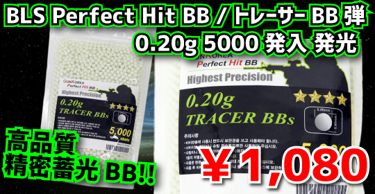 [BLS] Perfect Hit BB / トレーサーBB弾 0.20g 5000発入 発光