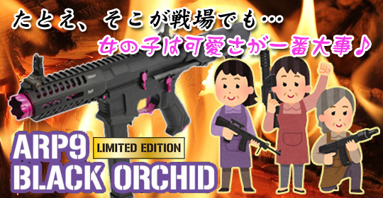 [G&G] ARP 9 Black Orchid
