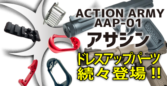 [ACTION ARMY] AAP-01 アサシン