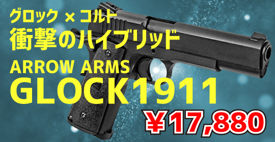 [ARROW ARMS] GLOCK 1911