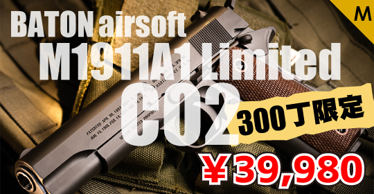 [BATON airsoft] M1911A1 Limited CO2