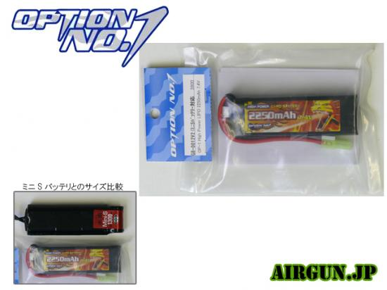 [OPTION NO.1] 7.4V 2250mAh HIGH POWER LIPO GB-0012V2 (中古)