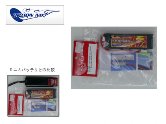 [OPTION NO.1] 11.1V 1300mAh BIG POWER LIPO GB-0029 (ミニS互換サイズ) (新品)