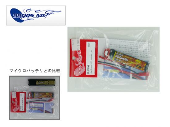 [OPTION NO.1] 7.4V 560mAh HIGH POWER LIPO GB-0021V2 (ハンドガン用) (新品)
