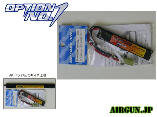 [OPTION NO.1] 7.4V 900mAh BIG POWER LIPO GB-0007V2 (新品)
